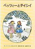 ベッツィーとテイシイ (世界傑作童話シリーズ) 画像