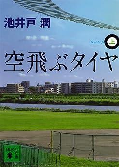 """""""空飛ぶタイヤ"""