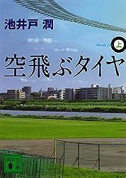 空飛ぶタイヤ(上) (講談社文庫)