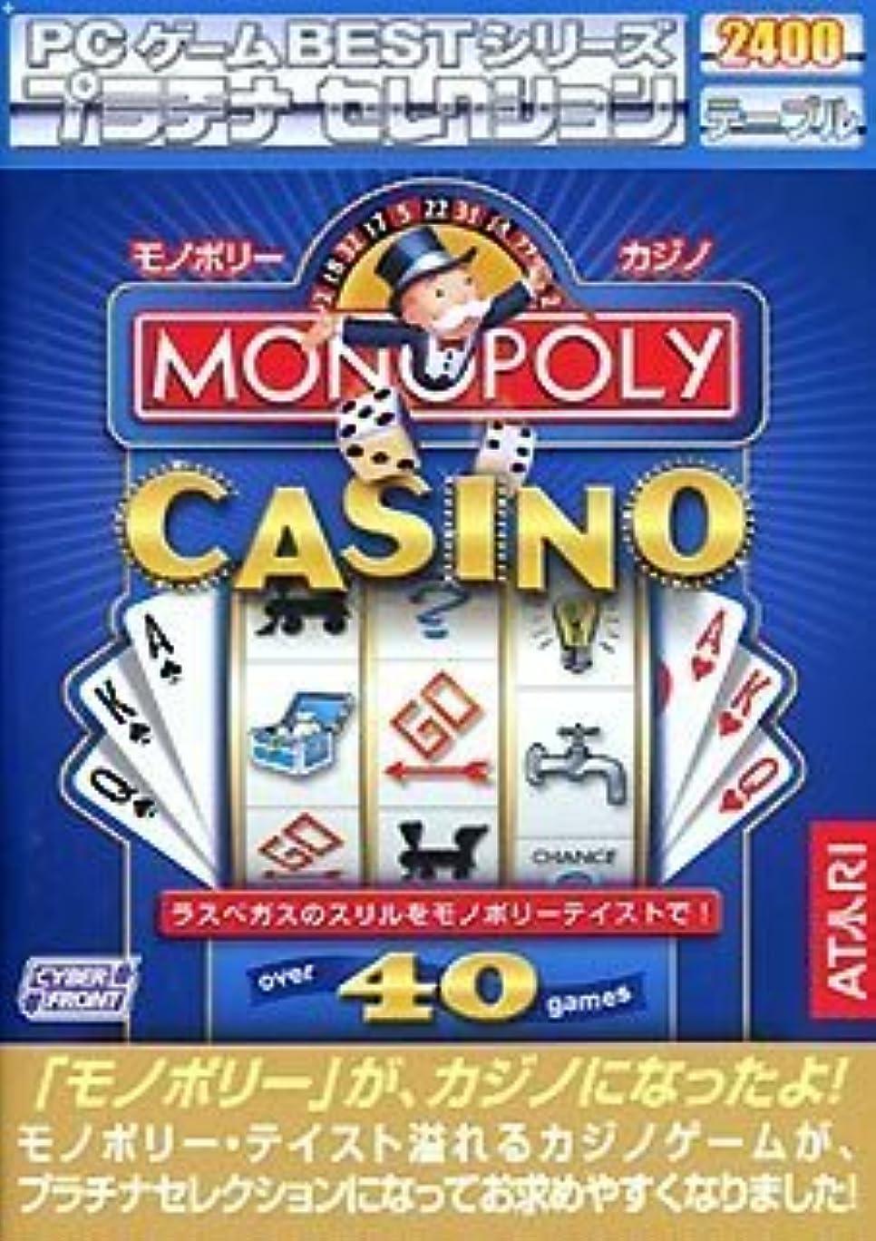 アパートどうやって機動PCゲーム Bestシリーズ プラチナセレクション MONOPOLY CASINO