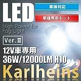 《Karlheins カールハインツ》36W LED フォグバルブ 12000LM/6700k Ver.III H10 バルブ切れ警告灯対策キット付き|キャデラック SRX クロスオーバー