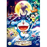映画ドラえもん のび太の月面探査記 DVD通常版