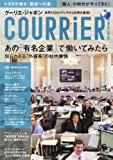 COURRiER Japon (クーリエ ジャポン) 2012年 06月号 [雑誌]