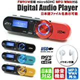 MP3/WMAオーディオプレーヤー FMラジオ搭載 microSDHC対応 クリップ付 ゴールド [DT-SP17 GD]