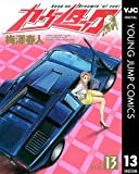 カウンタック 13 (ヤングジャンプコミックスDIGITAL)
