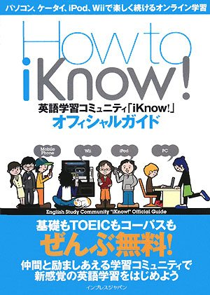 How to iKnow! 英語学習コミュニティ「iKnow!」オフィシャルガイド