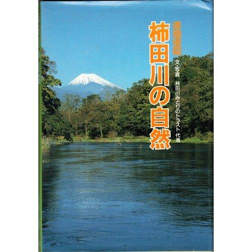柿田川の自然 (そしえて文庫)