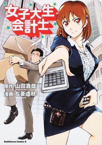 女子大生会計士 (角川コミックス・エース (KCA194-4))の詳細を見る