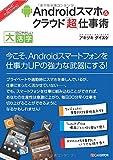 シーアンドアール研究所 アキヅキ ダイスケ Androidスマホ&クラウド「超」仕事術 (目にやさしい大活字)の画像