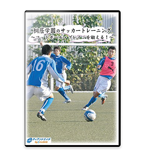 桐蔭学園のサッカートレーニング ~フットボール・ブレインを鍛える!~