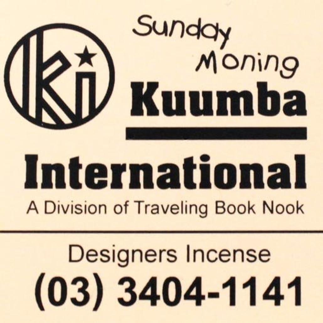 在庫迫害粘性の(クンバ) KUUMBA『incense』(Sunday Morning) (Regular size)