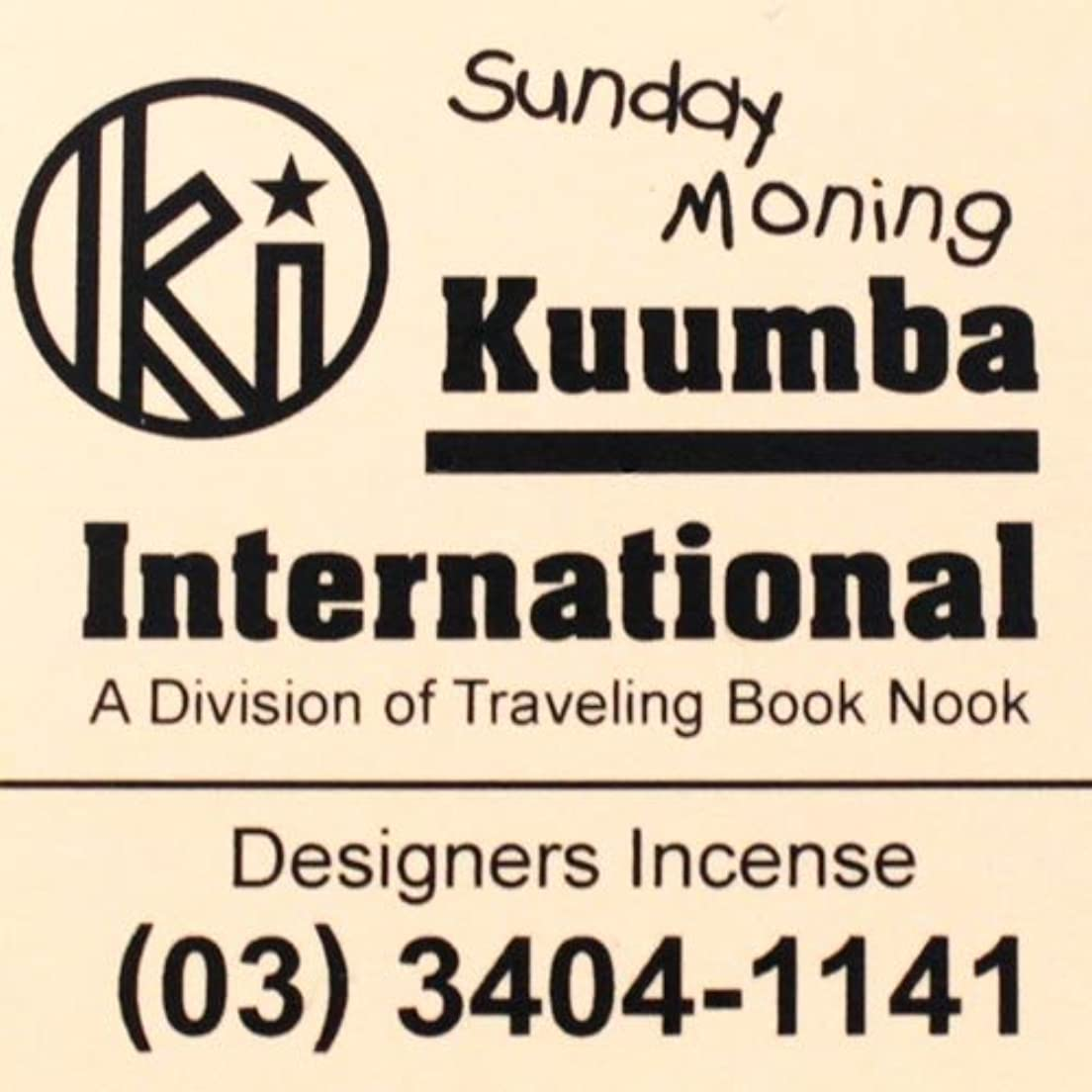 メールペンダントに(クンバ) KUUMBA『incense』(Sunday Morning) (Regular size)
