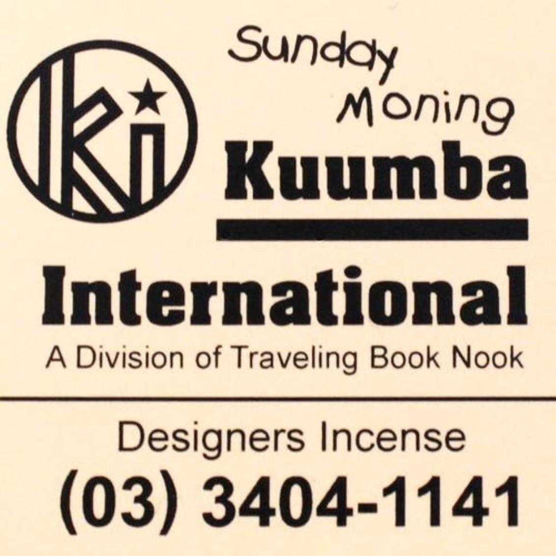 遠征失効自発的(クンバ) KUUMBA『incense』(Sunday Morning) (Regular size)