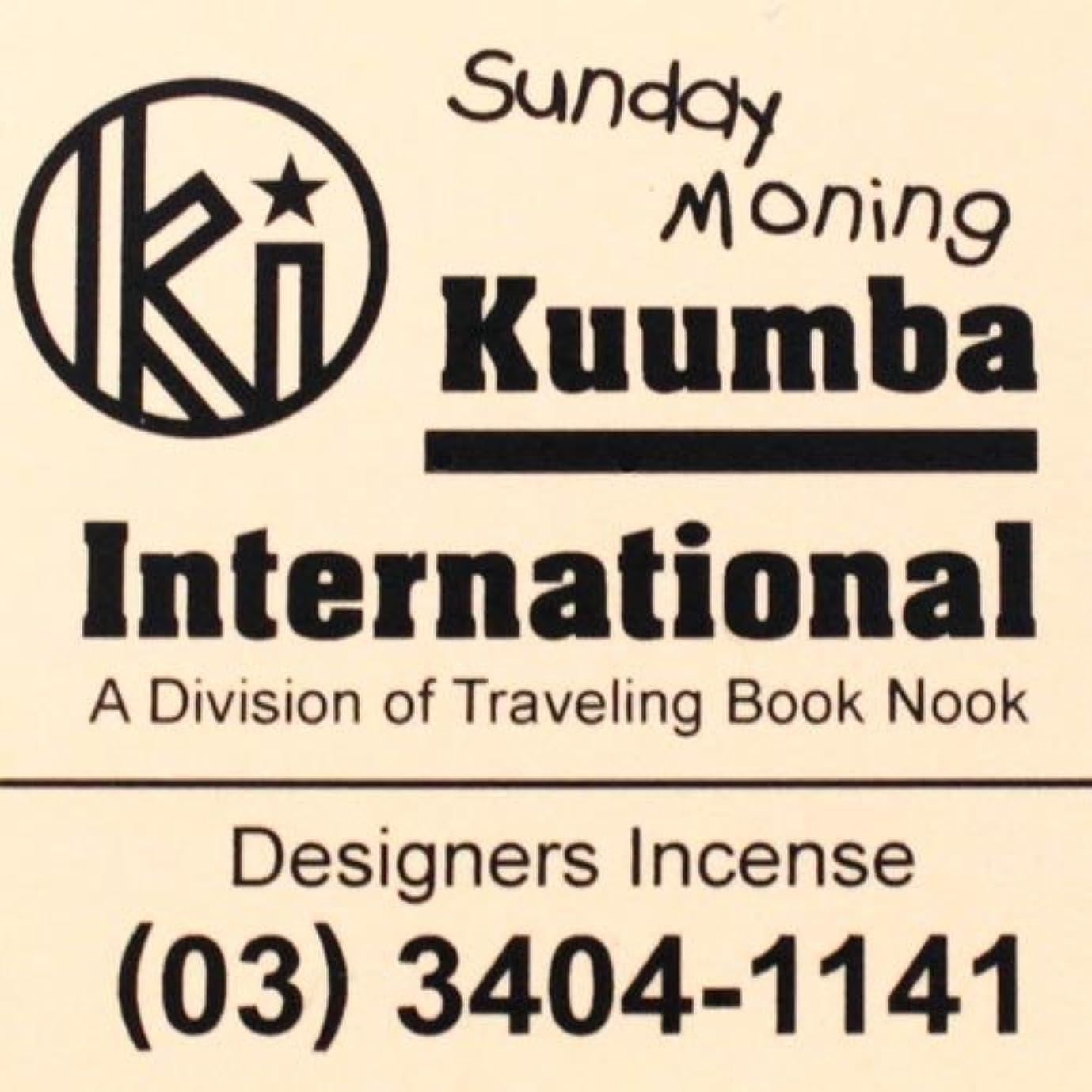 摩擦ロイヤリティ化学者(クンバ) KUUMBA『incense』(Sunday Morning) (Regular size)