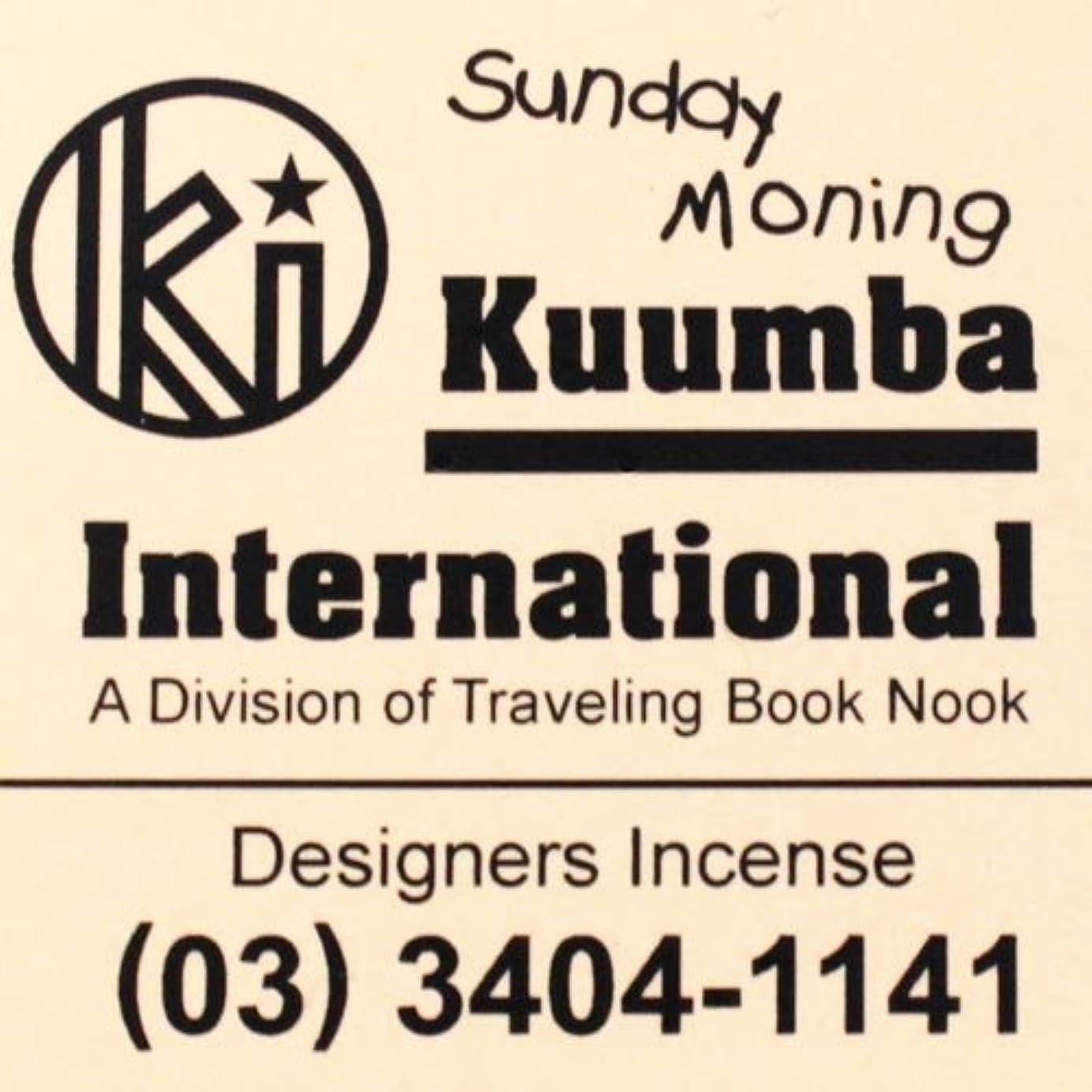 明快解明打倒(クンバ) KUUMBA『incense』(Sunday Morning) (Regular size)