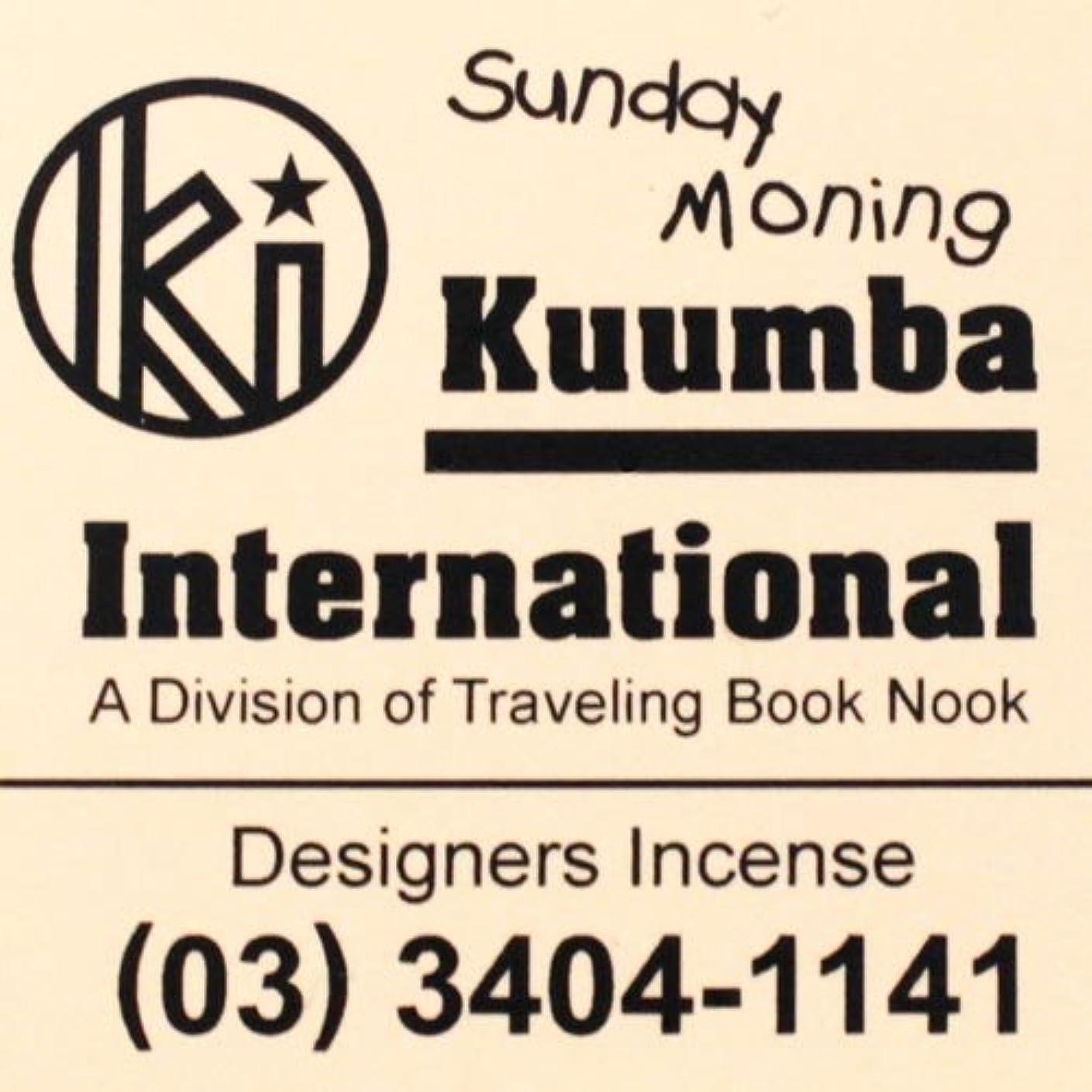 実り多い巻き戻す両方(クンバ) KUUMBA『incense』(Sunday Morning) (Regular size)