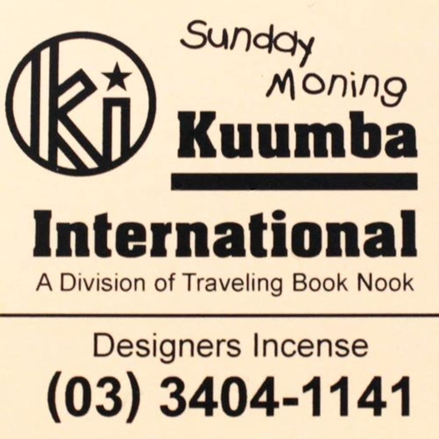 繊細危険にさらされている分注する(クンバ) KUUMBA『incense』(Sunday Morning) (Regular size)