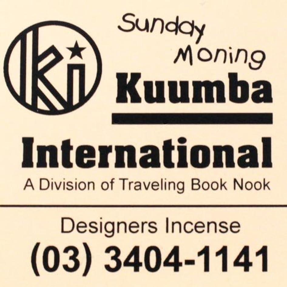 学部長悪因子どちらか(クンバ) KUUMBA『incense』(Sunday Morning) (Regular size)