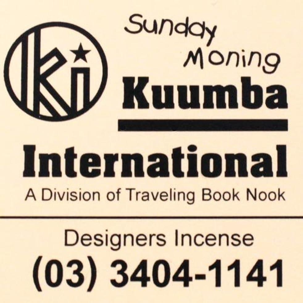 魅力的検証リッチ(クンバ) KUUMBA『incense』(Sunday Morning) (Regular size)