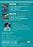テニスストリームTV DVDレッスン 加藤季温のパワーショット革命!