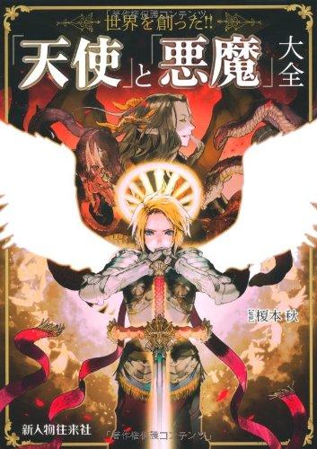 「天使」と「悪魔」大全の詳細を見る