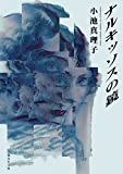 ナルキッソスの鏡 (集英社文庫)