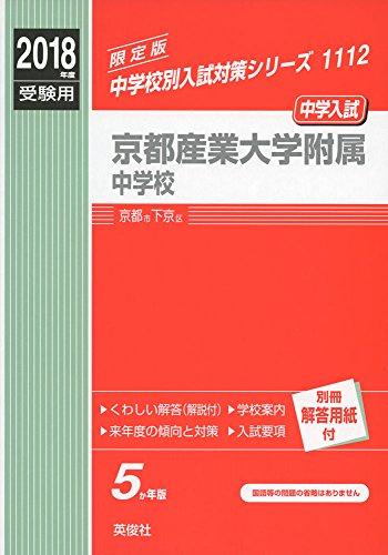 京都産業大学附属中学校   2018年度受験用赤本 1112 (中学校別入試対策シリーズ)
