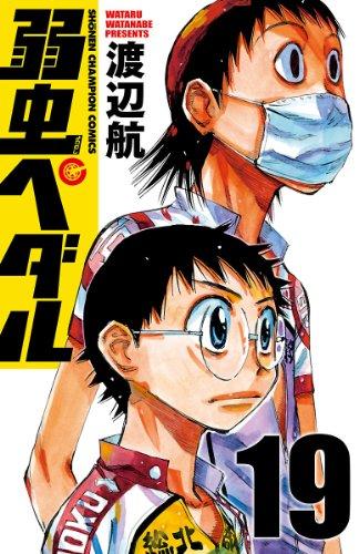 弱虫ペダル 19 (少年チャンピオン・コミックス)