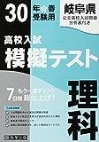 高校入試模擬テスト理科岐阜県平成30年春受験用