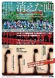 消えた画 クメール・ルージュの真実[DVD]