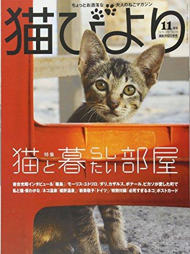 猫びより 2017年 11 月号
