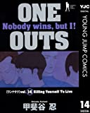 ONE OUTS 14 (ヤングジャンプコミックスDIGITAL)