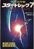 宇宙大作戦 スター・トレック〈7〉ジェネレーションズ (ハヤカワ文庫SF)