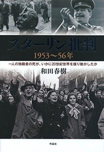 スターリン批判 1953~56年――一人の独裁者の死が、いかに20世紀世界を揺り動かしたかの詳細を見る