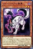 ヴァンパイアの眷属 ノーマル 遊戯王 ダーク・セイヴァーズ dbds-jp002