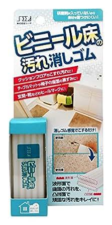 SEED(シード) 住まいの消しゴム ビニール床の汚れ消しゴム HDG-SK-VN1