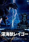 深海獣レイゴー [DVD]