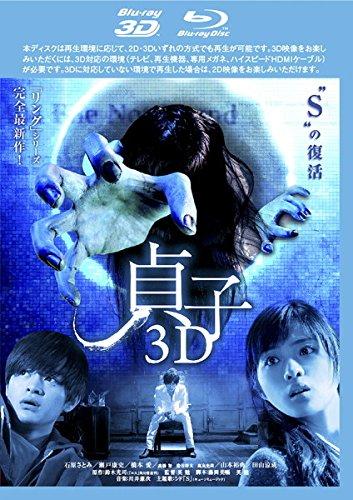 貞子3D ブルーレイディスク Blu-ray 3D再生専用 [レンタル落ち]