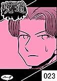 web漫画 『呪道』 023