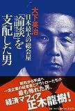 日本最大の総会屋「論談」を支配した男
