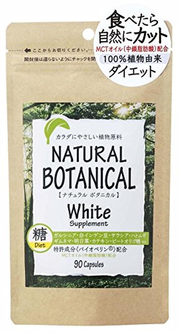 しわ連邦恐ろしいジャパンギャルズ ナチュラルボタニカル ホワイトサプリメント (糖Diet) 290mg×90カプセル