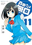 森田さんは無口 (11) (バンブーコミックス 4コマセレクション)