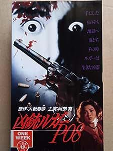 凶銃ルガーP08 [VHS]