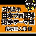 2012年 日本プロ野球 選手テーマ曲 読売巨人軍1