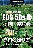ぼろフォト解決シリーズ119 撮影思考とテクニックを徹底解説する Canon EOS 5Ds R 北海道・美瑛の夏 プロの撮り方