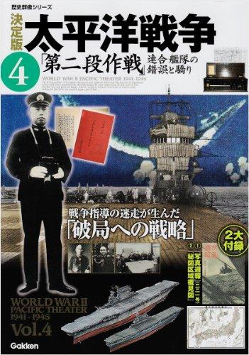 太平洋戦争 4―決定版 「第二段作戦」連合艦隊の錯誤と驕り (歴史群像シリーズ)の詳細を見る