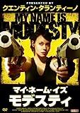 マイ・ネーム・イズ・モデスティ[DVD]