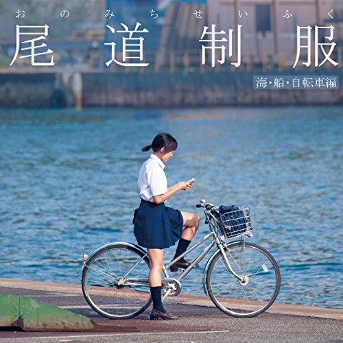 尾道制服(海・船・自転車編)