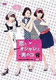 恋とオシャレと男のコ Vol.1[DVD]