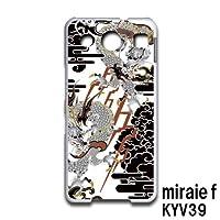 miraie f (フォルテ) KYV39 スマホケース カバー 和柄 5-074
